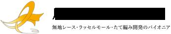 寺井レース有限会社