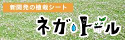 植栽シート・ネガトール